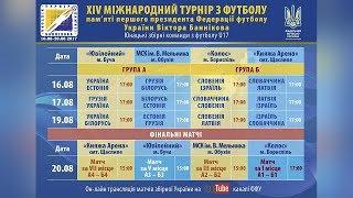 LIVE | Україна U17 - Білорусь U17 | 3 ТУР | Турнір Баннікова