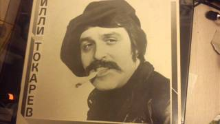 Вилли Токарев – В шумном балагане (Полный Альбом) / Willi Tokarev - V Shumnom Balagane (Full Album)