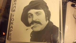 Download Вилли Токарев – В шумном балагане (Полный Альбом) / Willi Tokarev - V Shumnom Balagane (Full Album) Mp3 and Videos
