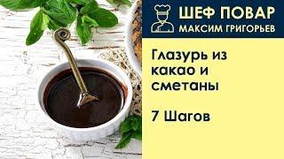 Глазурь из какао и сметаны . Рецепт от шеф повара Максима Григорьева
