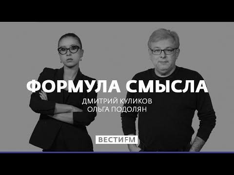 """""""Лесные братья"""": бей своих * Формула смысла (14.07.17)"""