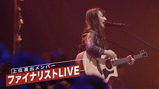 「第2回AKB48グループ歌唱力No.1決定戦」開催決定!