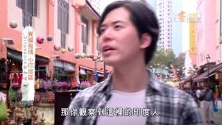 《作客他鄉》 EP 179 :赤道獅城 南洋崛起小巨人(新加坡)