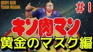 【黄金のマスク編】キン肉マン マッスルグランプリMAX【ストーリーモード】
