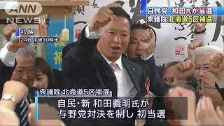 衆議院北海道5区補選 自民・和田義明氏が初当選(16/04/25)