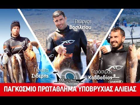 XXX CMAS World Spearfishing Championship, ΣΥΡΟΣ 2016 | Περιοδικό Boat & Fishing