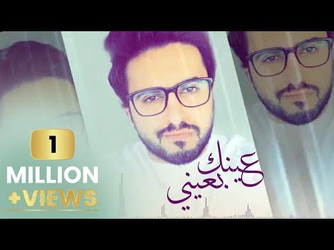 اغنية عادل ابراهيم عينك بعيني 2016 Adel Ebrahim Enak Beni مع الكلمات