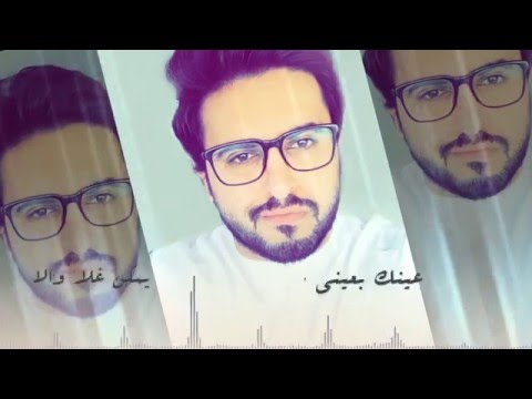 Download عادل إبراهيم - عينك بعيني حصرياً | 2016 Mp4 baru