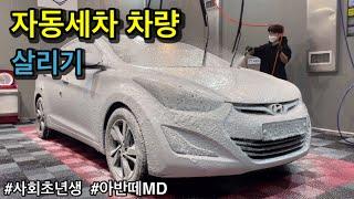 자동세차만 돌린 차량 손세차하기 (Feat.아반떼MD)