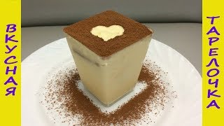 Тирамису / Десерт ТИРАМИСУ