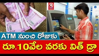 RBI Relaxes ATM Withdrawal Limit | Now Withdraw Rs 10,000 Per Day | V6 News