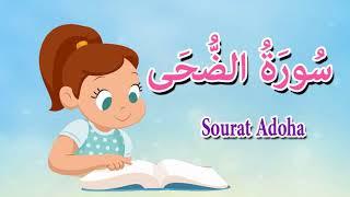سورة الضحى  للاطفال- قرآن كريم بالتجويد