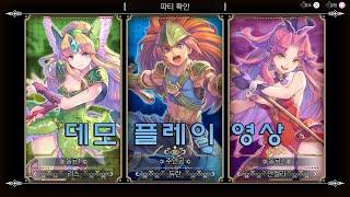 플스4 추천 게임 성검전설3 리메이크 케빈편 데모 플레…