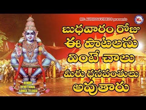 రోజు-ఈ-పాట-వింటే-సకల-సంపదలు-కలుగుతాయి|-sabarimala-songs-|-ayyappa-devotional-songstelugu