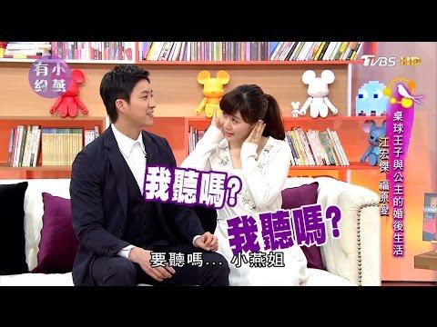 江宏傑、福原愛 世大運 桌球王子與公主的婚後生活(下) 小燕有約 20170412 (完整版)