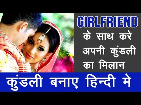 match making kundli online in hindi