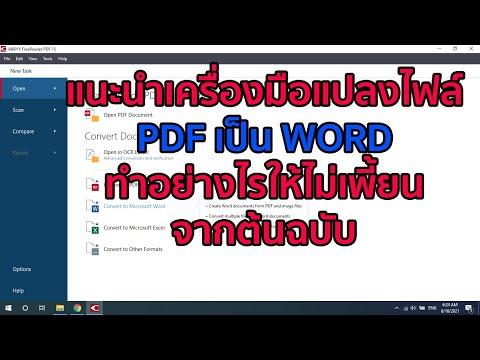 แนะนำเครื่องมือแปลงไฟล์ PDF เป็น WORD ไม่เพี้ยนจากต้นฉบับ ทำอย่างไรให้เพี้ยนน้อยที่สุดได้ผลจริง