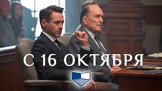 «Судья» — фильм в СИНЕМА ПАРК
