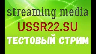 Стрим Тест Мы из СССР streaming media USSR22 SU