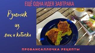 И опять КАБАЧКИ! /Ещё одна ИДЕЯ для ЗАВТРАКа /Кабачково-яичный РУЛЕТ