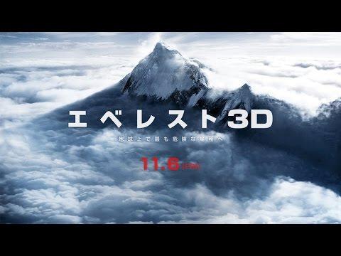 映画『エベレスト 3D』 特報