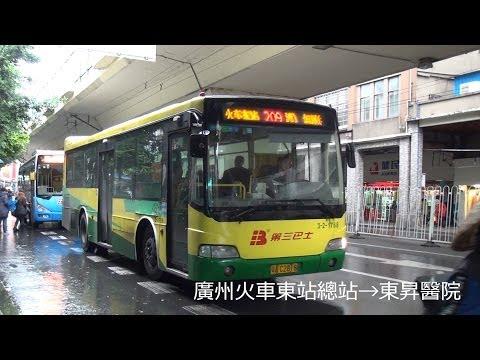 [SJ@209] 廣州第三巴士巨鷹客車 @ 209 廣州火車東站總站→東昇醫院 Guangzhou Bus Rt.209