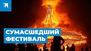 Burning man -  самый сумасшедший фестиваль в мире