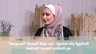 """د. رشا مناصرة - تعد حُرقة المعدة """"الحموضة"""" من المتاعب الصحية الشائعة"""