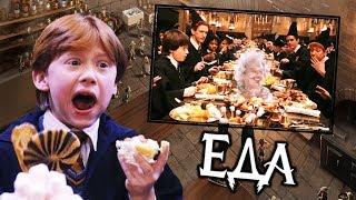 Интересные факты о еде из ''Гарри Поттера''