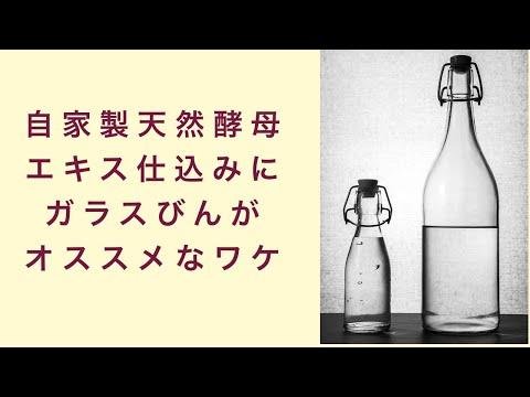 【自家製天然酵母】酵母エキスを仕込むのにガラス瓶をオススメする理由 フルーツ酵母 自家製天然酵母 パン教室 教室開業 大阪 奈良 東京 福岡 名古屋