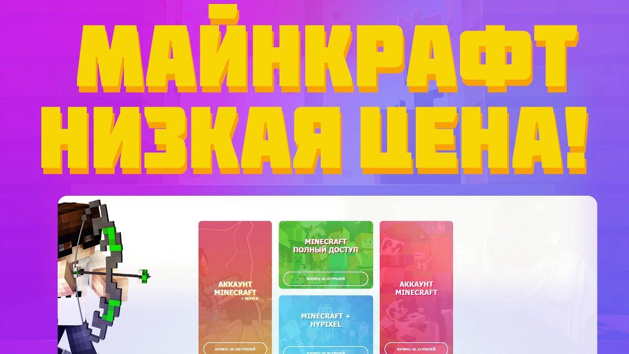 купить лицензию майнкрафт за 30 рублей с полным доступом навсегда #2