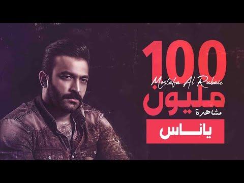 Mustafa AlRubaie – Ya Nas|مصطفى الربيعي - ياناس