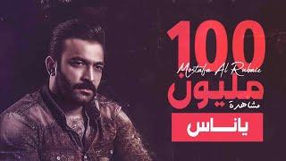 مصطفى الربيعي - ياناس (حصرياً) | 2018