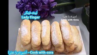 لیدی فینگر - The Easiest Homemade Ladyfingers Recipe