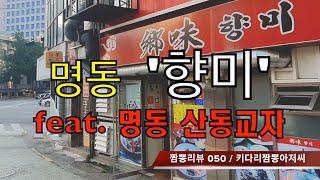 050 향미 (서울 명동) 중화요리맛집 리뷰 &…