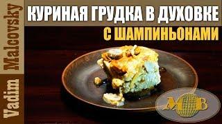 Рецепт Куриные грудки с шампиньонами и сливками в духовке. Мальковский Вадим