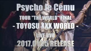 Psycho le Cému(サイコ・ル・シェイム) http://psycholecemu.com 2016...