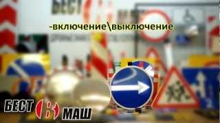 Светодиодный дорожный знак с пультом дистанционного управления(Компания «БестМаш» занимается составлением проектной документации, изготавливаем и устанавливаем дорожн..., 2013-03-29T22:23:20.000Z)
