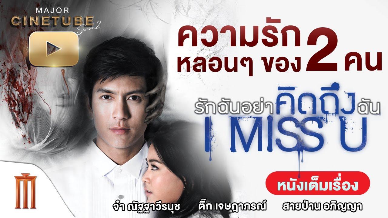 I MISS U รักฉันอย่าคิดถึงฉัน HD - Major Cinetube Season 2 [หนังเต็มเรื่อง]