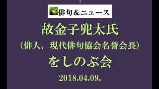 故金子兜太氏(俳人、現代俳句協会名誉会長)をしのぶ会 2018 04 09 (俳句&ニュース)
