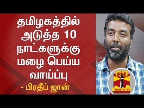 Tamil Nadu likely to receive Rain in next 10 Days - Tamil Nadu Weatherman, Pradeep John | Thanthi TV