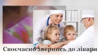видео Здоровий спосіб життя для дітей. Формування здорового способу життя