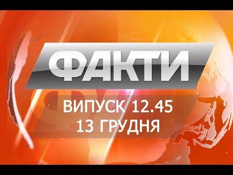 Факти ICTV: Выпуск 12.45. 13 декабря