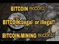 What is bitcoin?bitcoin is legal or illegal?what is bitcoin mining in kannada