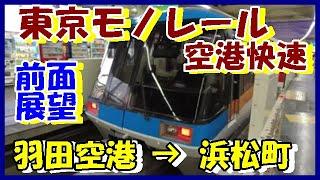 【超広角 パイロットヴュー】東京モノレール★空港快速 (羽田空港→浜松町) Tokyo Monorail ★ Airport Rapid (Haneda Airport → Hamamatsucho)