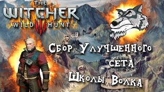 The Witcher 3 - Сбор Улучшенного сета Школы Волка