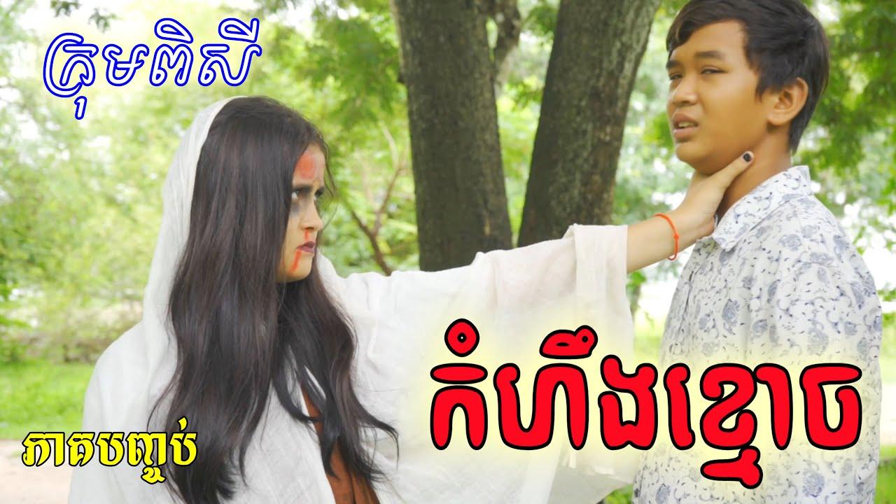 កំហឹងខ្មោច ភាគបញ្ចប់ ពីទឹកដោះគោ Nongpho Hi-kids, Pisey Team