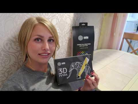 Обзор 3D ручка Cactus серии А (пластик PLA,ABS. Температура 160C-235C, D насадки 0,7 D нити: 1,75 мм