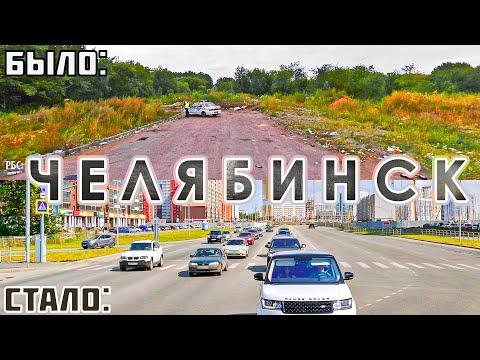 Как изменился Челябинск за 20 лет?