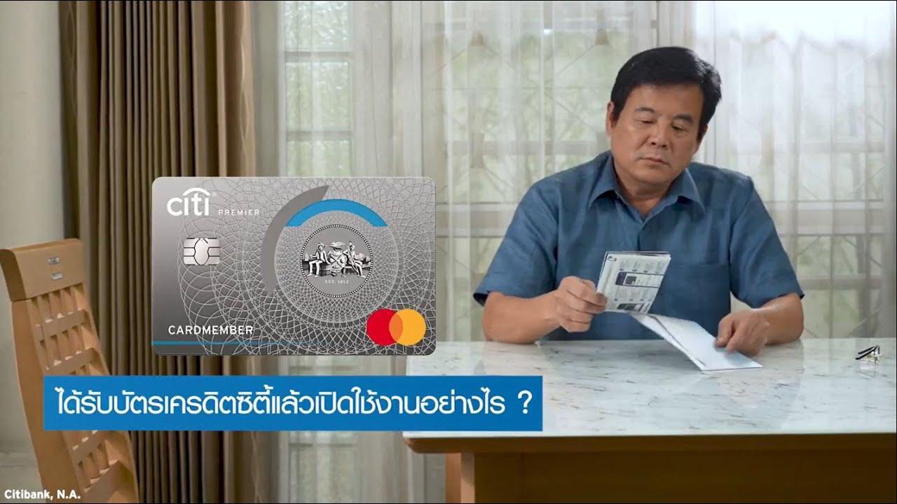 เปิดบัตรเครดิตซิตึ้ง่ายๆ ด้วยตัวคุณเอง